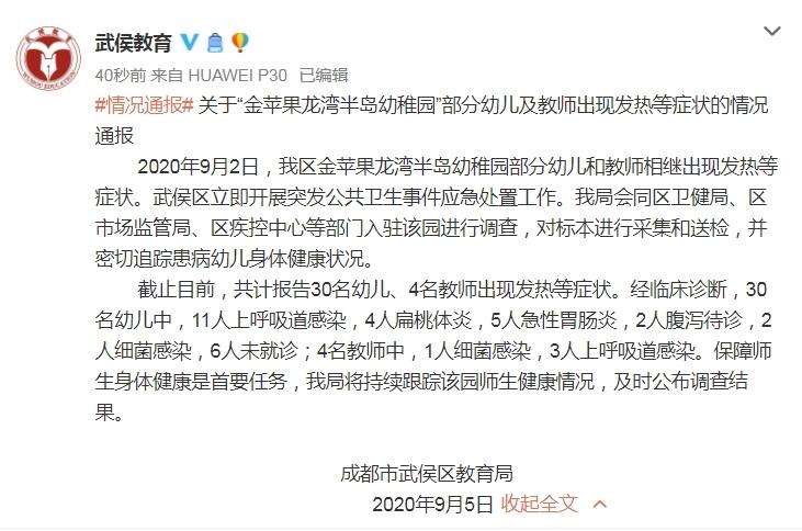 成都金苹果龙湾幼儿园34名师生出现发烧