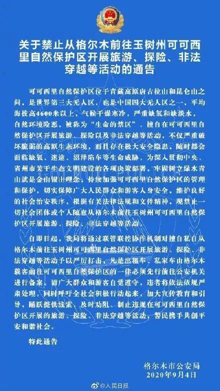 青海警方公告