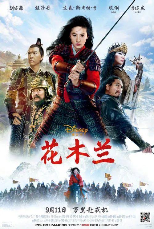 中国内地海报