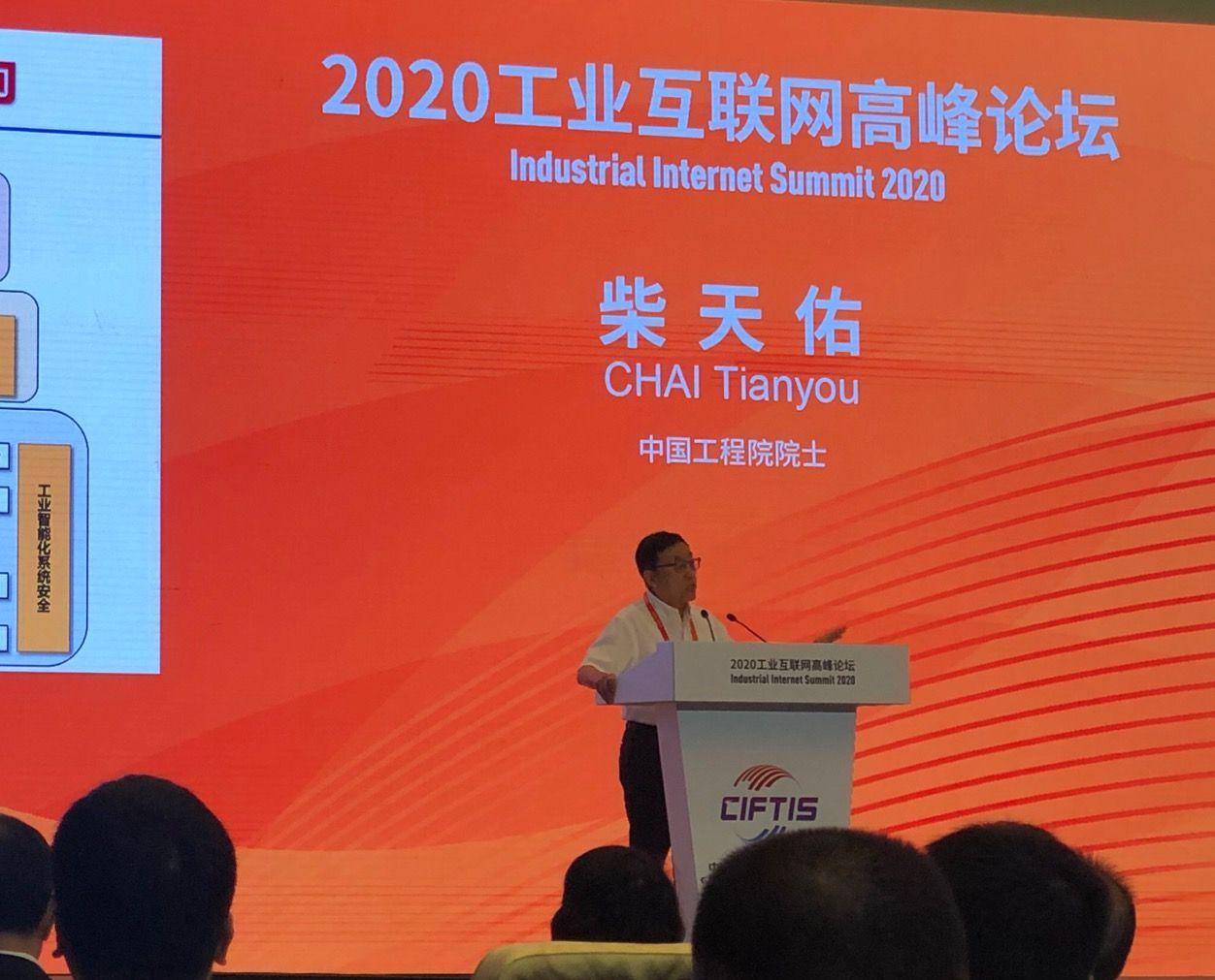 中国工程院院士柴天佑:工业系统安全可靠需要边缘控制系统