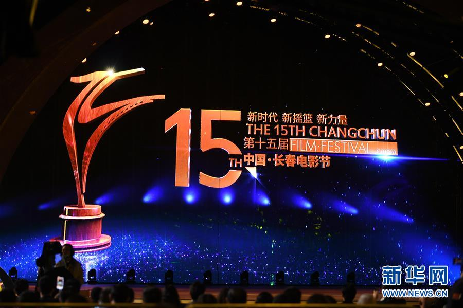 第十五届中国长春电影节启动 首设国际影展单元图片