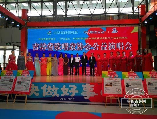 省慈善总会携手省歌唱家协会举办大型公益演唱会