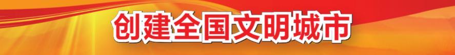 """兴宁区:弘扬志愿精神 提升大都市""""面子"""