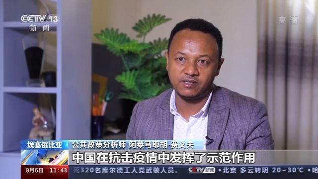 各国专家:中国抗疫彰显大国责任与担当