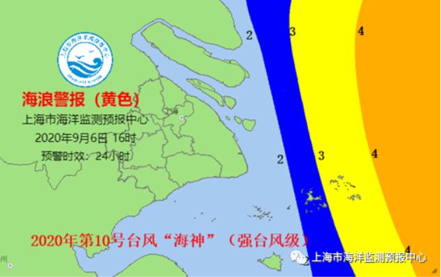 """受""""海神""""影响 上海市海洋监测预报中心发布海浪黄色警报"""