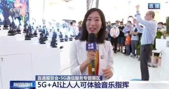 """直通服贸会丨5G通信服务专题展区 展现""""万物智联""""新应用"""