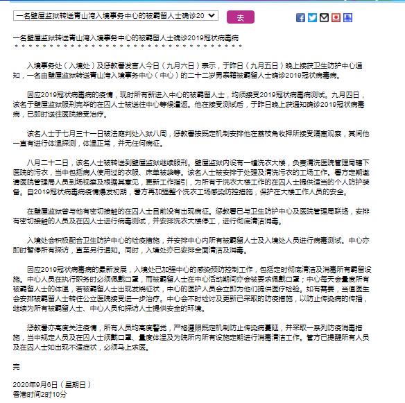 香港一泰籍被羁留男子确诊,曾清洗过病人衣服图片