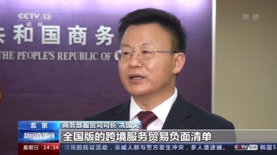 商务部:服务贸易成为稳定经济预期的新支撑
