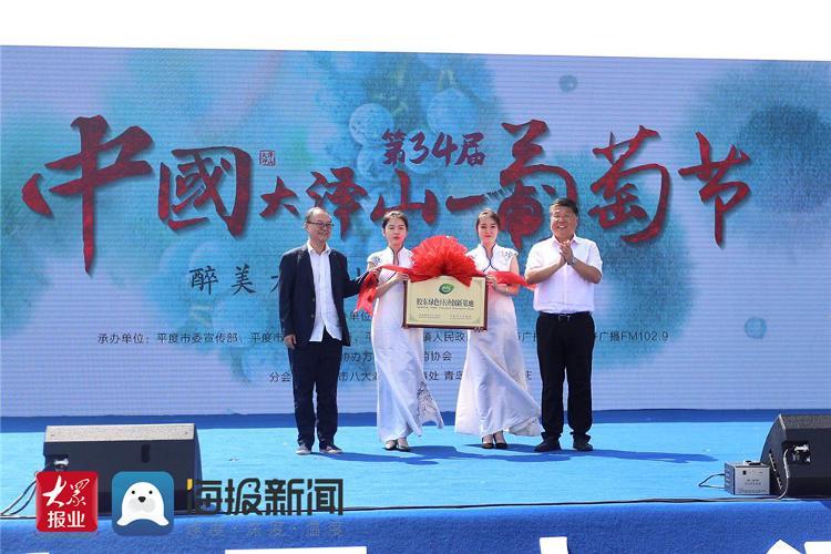 醉美大泽山 添彩会客厅 第34届中国大泽山葡萄节开幕