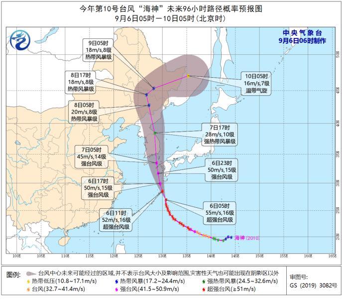 """台风预警!""""海神""""将于8日凌晨趋向中国东北地区南部"""