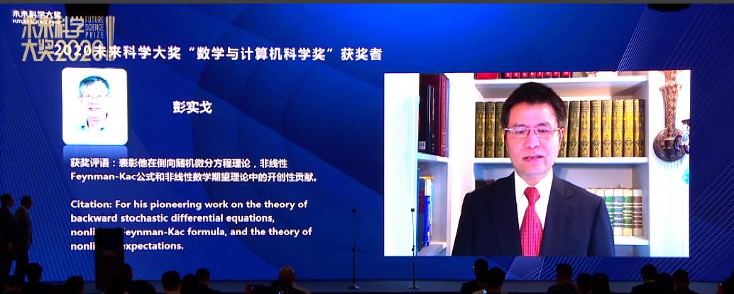 """重磅!""""中国诺奖""""公布,山大人第四次闪耀未来科学大奖!"""
