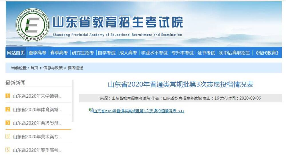 @2020高考生,山东今年最后一批高考志愿投档情况表公布