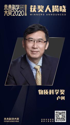 """单项奖金100万美元!2020""""中国诺贝尔奖""""获奖人揭晓"""