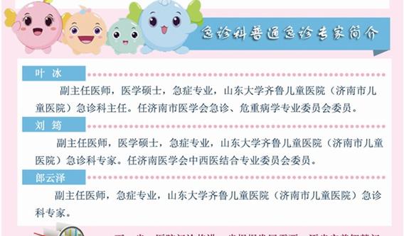 @家长朋友 济南市儿童医院普通急诊也可以预约挂号啦