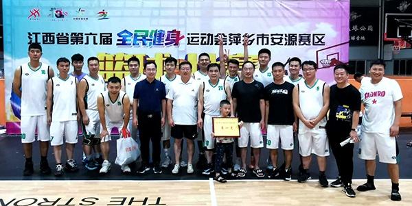 江西省第六届全民健身运动会平原安源赛区篮球