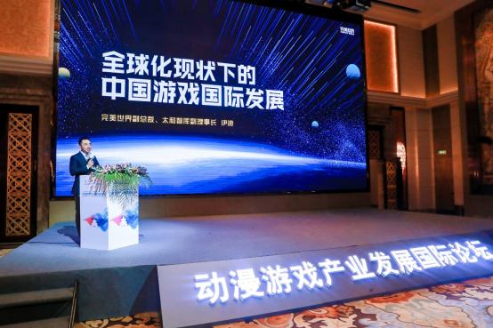 动漫游戏产业发展国际论坛在京举行 专家热议全球融合与工业化变革