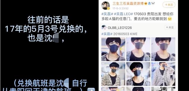吴磊里程积分被粉丝盗用?账户密码疑似被盗,漏洞在哪