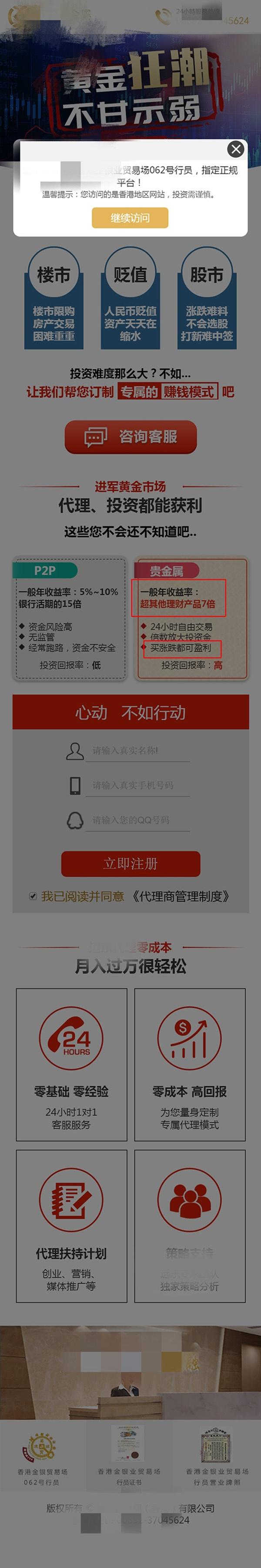 上海9部门共治金融广告:没有金融从业资质不得发布