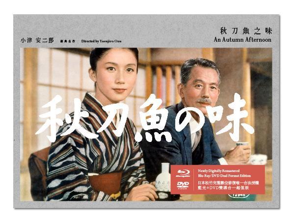 日著名导演小津安二郎《秋刀鱼之味》DVD封面,日本国民心中经典