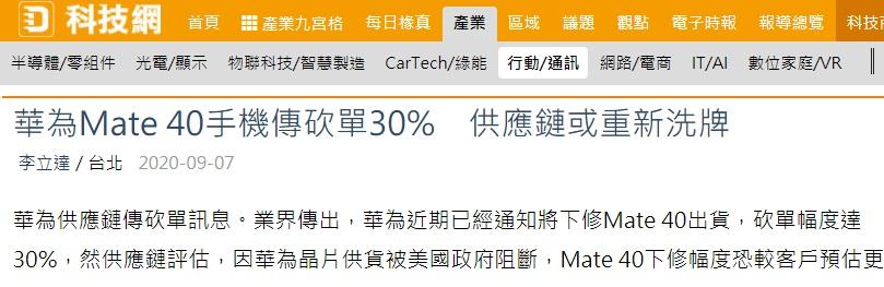 DigiTimes:消息称华为Mate40手机砍单30%