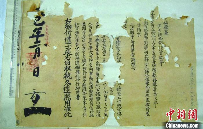中国最早道教宫观发现近百件蒙元时期道教古籍文书