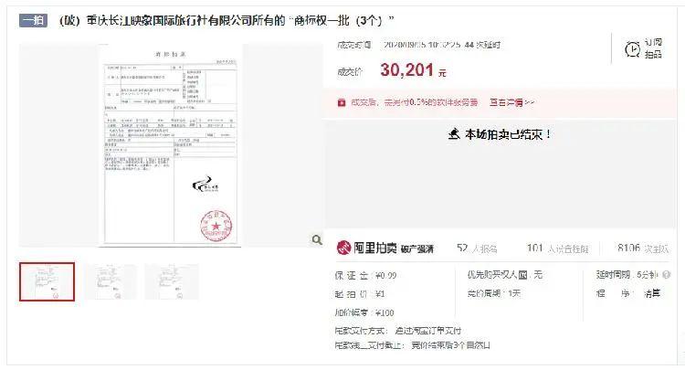 重庆一老牌国际旅行社破产, 注册商标1元起拍3万元成交|重庆|重庆市|注册商标