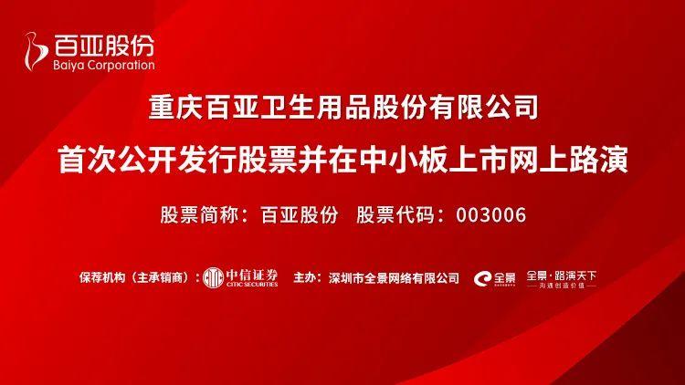 直播互动丨百亚股份9月8日新股发行网上路演