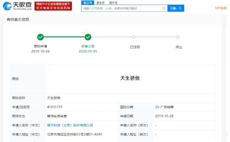 """锤子科技股份有限公司申请注册""""天生骄傲""""商标,已初审公告"""