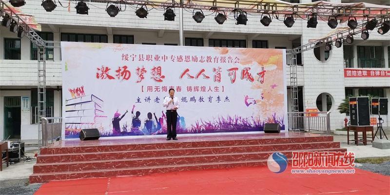 遂宁县职业中学举办大型感恩励志教育活动