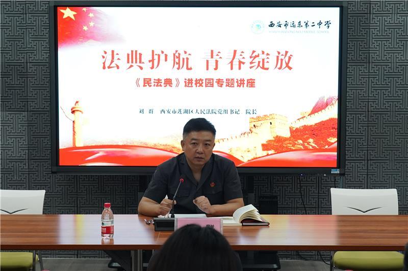 西安市莲湖区人民法院院长刘群深入学校宣讲《民法典》