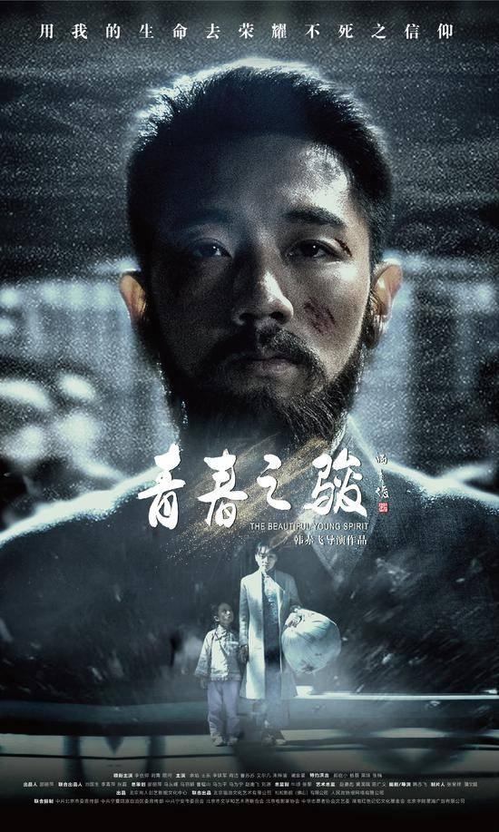 电影《青春之骏》北京国际电影节斩获四项大奖