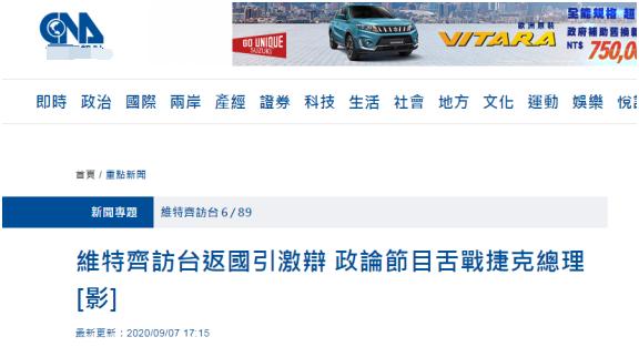"""""""小男孩""""回国犟嘴:我可没说台湾是""""独立国家"""""""