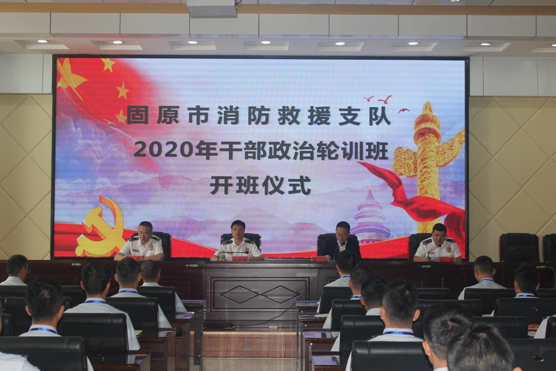 固原消防支队2020年正式启动干部政治轮训