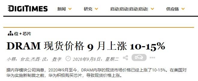 Digitimes:由于华为大量采购,本月 DRAM 现货涨价10-15%