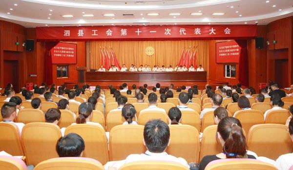 泗县工会第十一次代表大会召开
