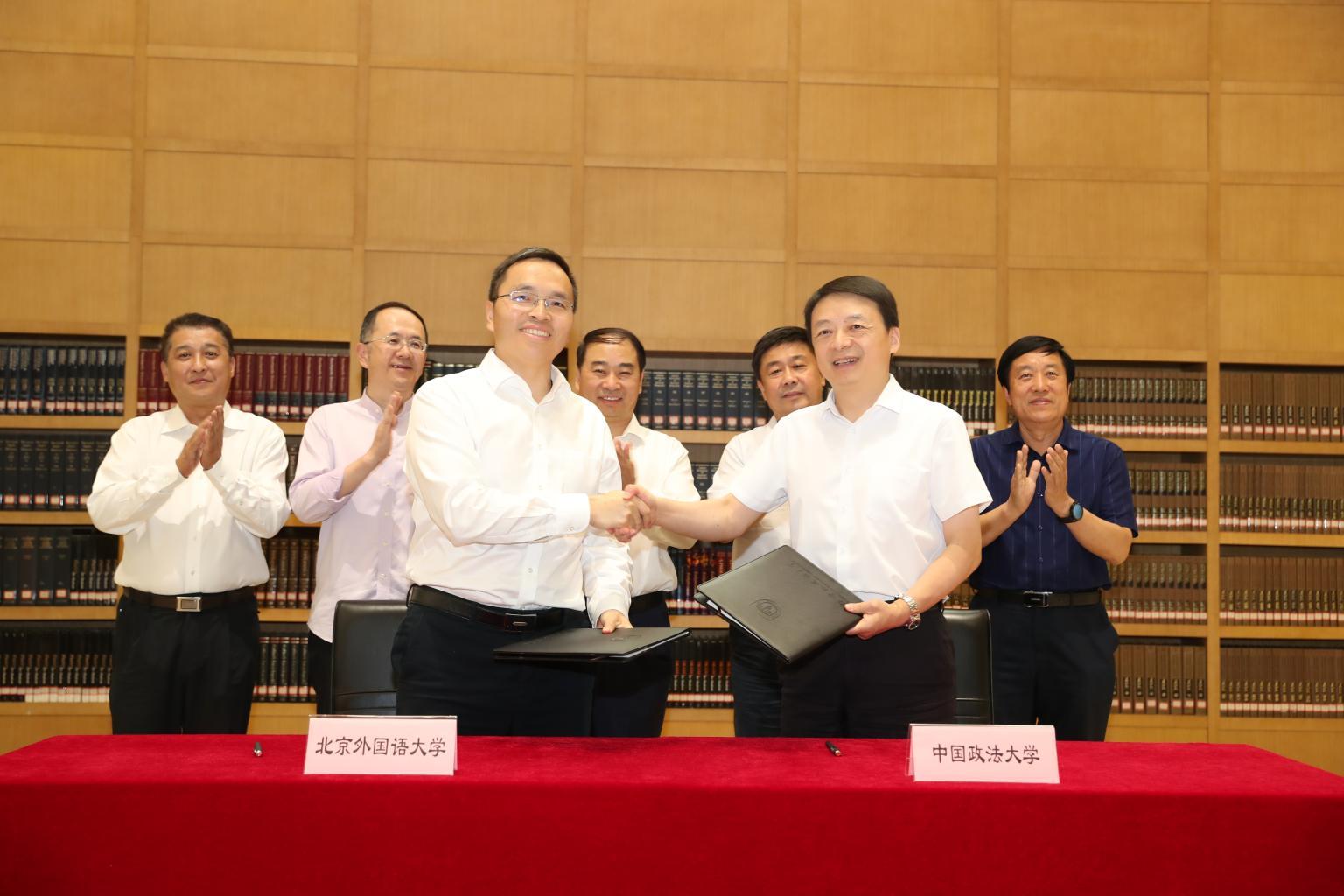 中国政法大学与北京外国语大学展开涉外法治人才本硕贯通培养合作