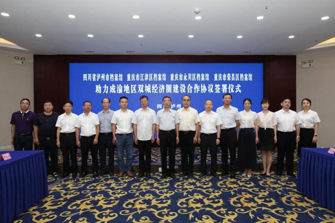 助力双城经济圈建设四川泸州与重庆江津