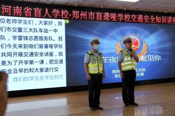 """""""在黑夜里 让我看见你""""郑州交警三大队走进郑州盲聋哑学校开展交通安全专题讲座"""