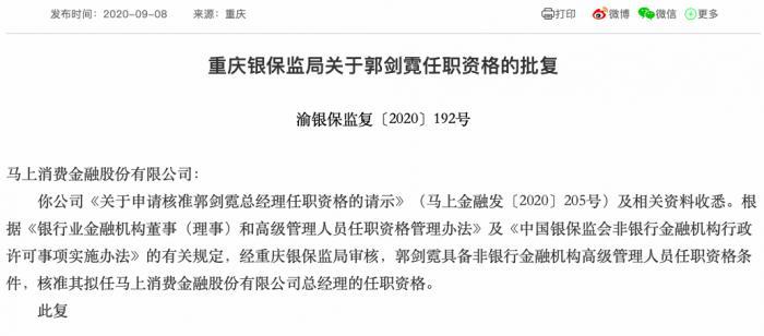 重庆银保监局批了 马上消费金融常务副总经理郭剑霓升任总经理