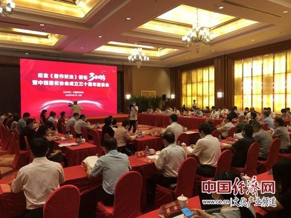 纪念《著作权法》颁布三十周年暨中国版权协会成立三十周年座谈会