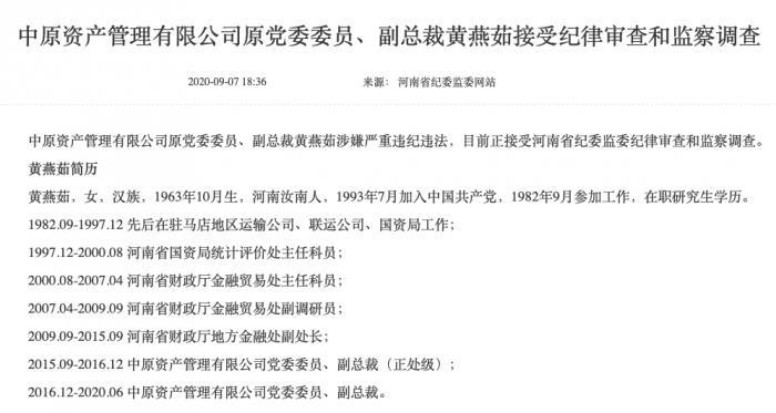 中原资产原总裁落马一个月后 一名女副总裁也被查了