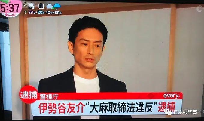 伊势谷友介吸毒被捕 曾被曝出家暴出轨等黑历史