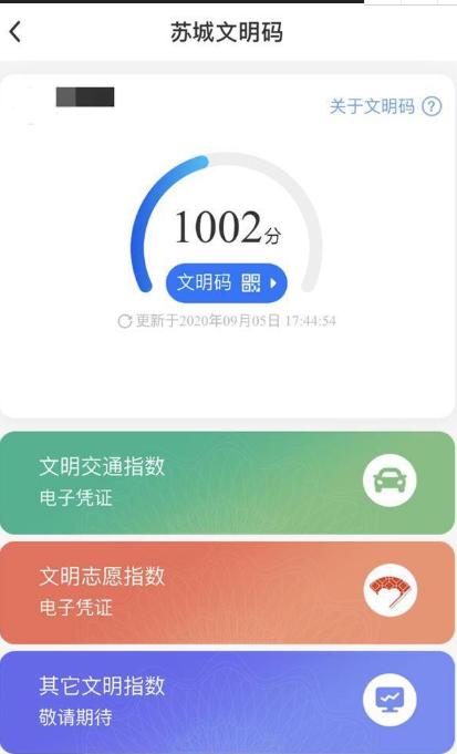 """新京报谈文明码:表面""""大数据"""",实则""""伪科学"""""""