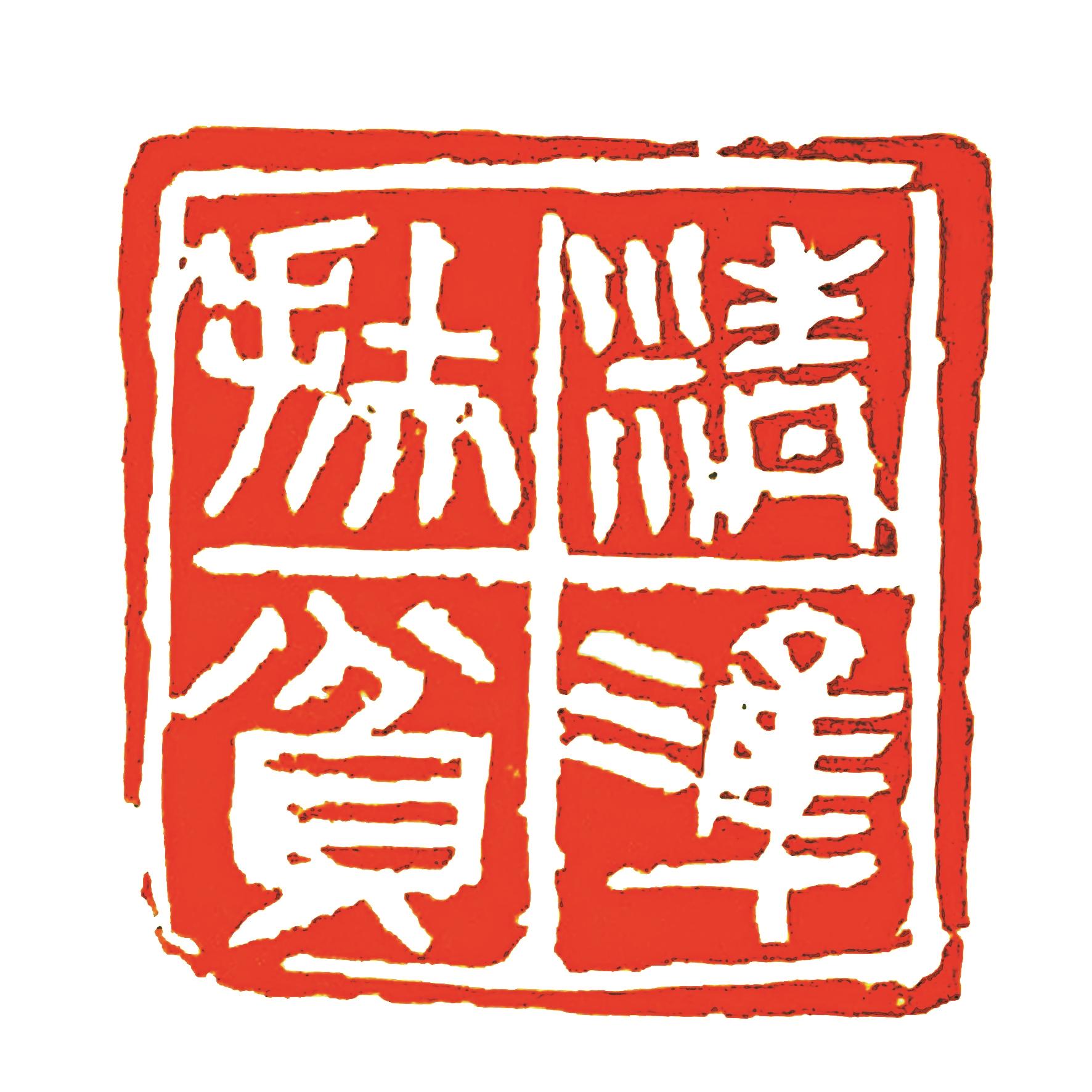 湖北省首部大型专题印谱《精准扶贫印谱》出版 荆楚篆刻家们为时代留痕