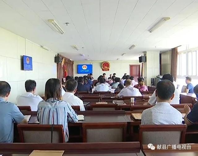 献县第十六届人大常委会召开第三十三次