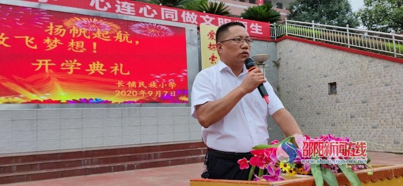 遂宁县长浦国家小学2020年秋季举行开学典