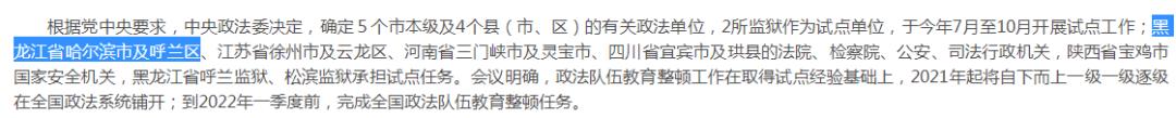 """中央政法委决定的试点单位,揪出了哪些""""害群之马"""""""