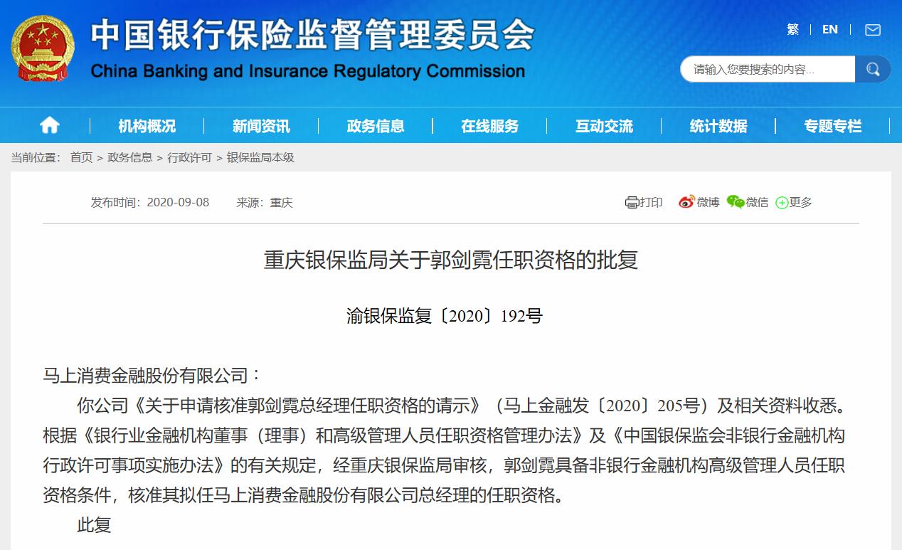 马上金融迎来首位女性总经理:郭剑裳接棒赵国庆