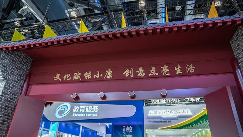 """歌华传媒集团携多项领域尖端技术""""组团""""亮相服贸会"""
