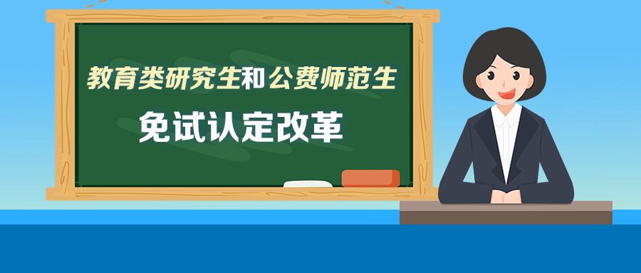 定了!教育类研究生、公费师范生可免试认定教师资格